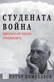 Студената война - Петър Кожухаров -