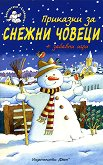 Приказки за снежни човеци + забавни игри - Ръсел Пантър - детска книга