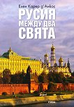 Русия между два свята - Елен Карер д' Анкос - книга