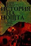 История на нощта XVІІ - ХVІІІ век - Проф. Ален Кабанту - книга