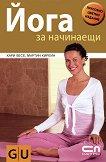 Йога за начинаещи - Хари Весе, Мартин Кирейн - книга