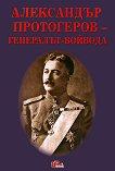 Александър Протогеров - генералът-войвода   - Цочо Билярски -