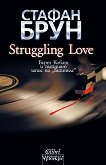 Struggling Love - Стафан Брун -