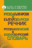 Руско-български речник : Българско-руски речник - Лиляна Димитрова -