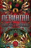 Левиатан - книга 1 - Скот Уестърфийлд -