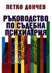 Ръководство по съдебна психиатрия - Петко Дончев - книга