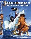 Ледена епоха 4: Континентален дрейф - филм