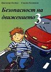 Учебна тетрадка и тестове по безопасност на движението за 3. клас - Красимир Костов, Емилия Евгениева -