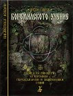 Богомилското учение - Антон Глогов -