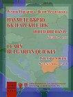 Научете бързо български език: Интензивен курс - I част : Learn Bulgarian Quickly: Intensive course. (Student's book + Workbook) - Part 1 - Румяна Йорданова, Цезия Механджиева -