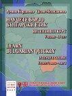 Научете бързо български език: Интензивен курс - II част : Learn Bulgarian Quickly: Intensive course. (Student's book + Workbook) - Part 2 - Румяна Йорданова, Цезия Механджиева -