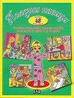 Полезни навици - детска книга