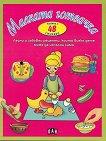 Малката готвачка - книга