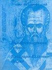 ����� ��������� ����: ���������-������ ������ : Βούλγαρο - Ελληνικό λεξικό - ������ �������-������ - ������