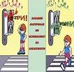 Забавни материали по безопасност на движението - CD -