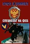 Алфа и Вимпел. Спецназът на ФСБ - Пламен Георгиев, Росица Тодорова -