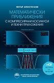 Математически приближения с компресирани косинуси и техни приложения - Петър Апостолов -