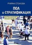 Пол и стратификация - Румяна Стоилова -