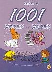 1001 задачки-закачки - книжка 4 -