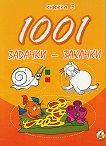 1001 задачки-закачки - книжка 3 -