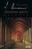 Монашески притчи - книга