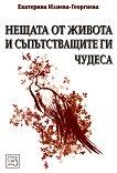 Нещата от живота и съпътстващите ги чудеса - Екатерина Илиева-Георгиева -