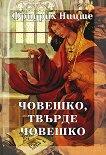 Събрани съчинения - том 2: Човешко, твърде човешко -