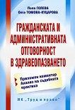 Гражданската и административната отговорност в здравеопазването - Поля Голева, Олга Томова-Куцарова -