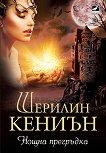 Нощни ловци - книга 3: Нощна прегръдка - Шерилин Кениън -