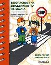 Помагало по безопасност на движението по пътищата за подготвителна група/клас - Весела Гюрова, Любен Витанов -
