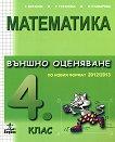 Математика за 4. клас. Външно оценяване по новия формат 2012/2013 - Теодоси Витанов, Радослава Димитрова, Ирена Пушкарова -