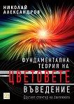 Фундаментална теория на цветовете. Въведение - Николай Александров - книга
