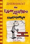Дневникът на един дръндьо - книга 4: Горещници - Джеф Кини -