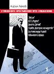 Стопанските престъпления през социализма - Кирил Лалов -