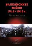 Балканските войни 1912-1913 г. Памет и история - книга