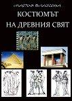 Костюмът на древния свят - Мария Блажева -