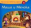 Приказки любими в рими - книжка 4: Маша и Мечока -
