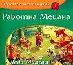 Приказки любими в рими - книжка 3: Работна Мецана - детска книга
