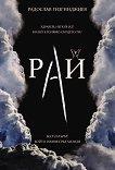Рай - книга 1 -