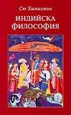 Индийска философия - Сю Хамилтън -