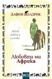 Любовта ми Африка - Дафни Шелдрик -
