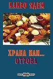Какво ядем - храна или отрова - Росица Тодорова -