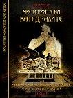 Мистерията на катедралите - том 1 - книга