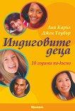 Индиговите деца - 10 години по-късно - книга
