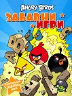 Angry Birds: Забавни игри -