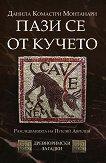 Древноримски загадки - книга 1: Пази се от кучето - Данила Монтанари -