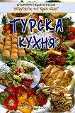 Турска кухня - Ваня Тодорова -