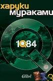 1Q84 - книга 3 - Харуки Мураками -