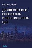 Дружества със специална инвестиционна цел - Виктор Токушев -