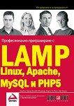 Професионално програмиране с LAMP (Linux, Apache, MySQL, PHP5) -